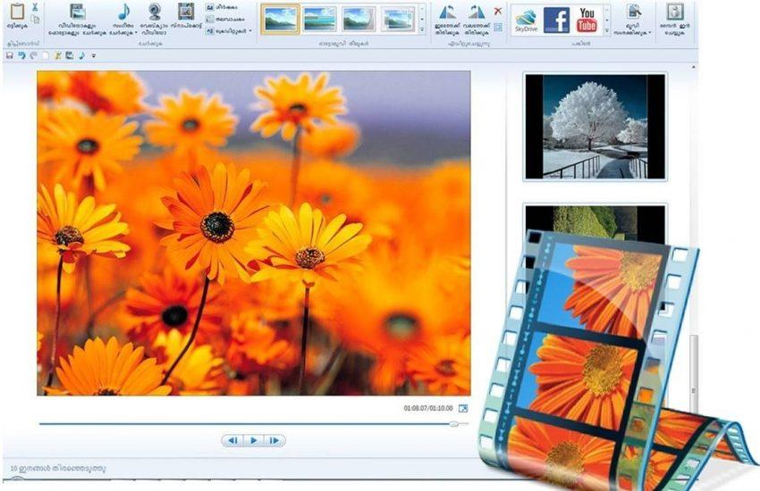 Windows Movie Maker 2020 Crack + Activator Keygen Free Download